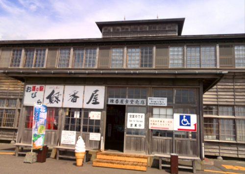 2. 道の駅おびら鰊番屋