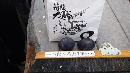 3-3箱根黒たまご