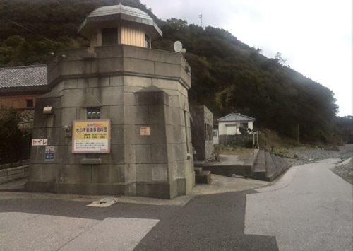 水の子島海事資料館