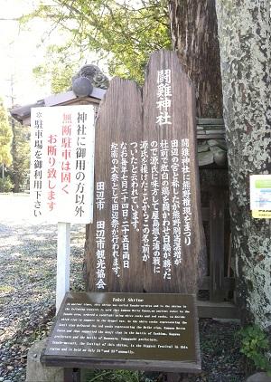2.闘鶏神社