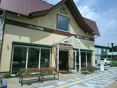 9-4 軽井沢チーズ
