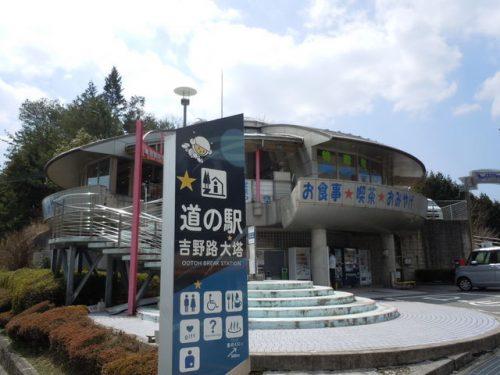道の駅吉野路大塔