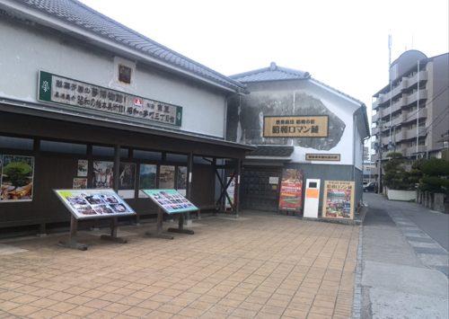 12.昭和ロマン蔵