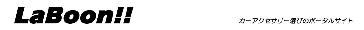 ドライブレコーダーの専門サイト LaBoon!!