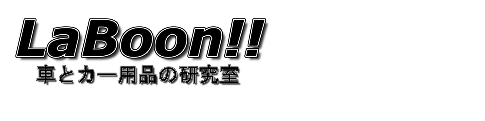 ドライブレコーダーの専門サイト LaBoon!!(ラブーン)